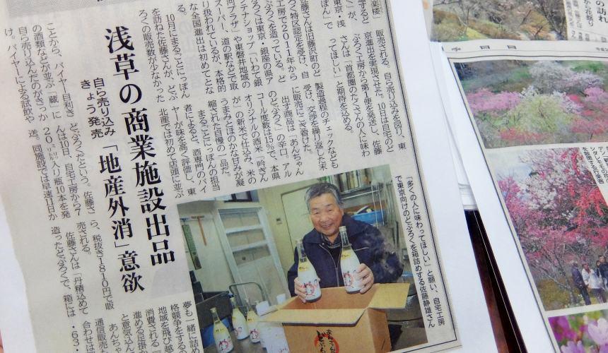 東北一之關・平泉「觀樂樓」佐藤先生的「どぶろく」很有名