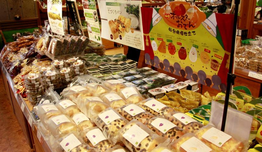 秋保農產品