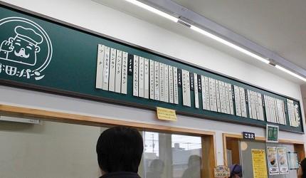 福田麵包店