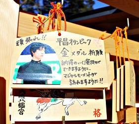 日本國寶大崎八幡宮繪馬羽生結弦