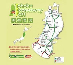 Tohoku Expressway Pass周遊區域圖
