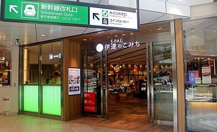 日本东北自由行仙台车站推荐必买必逛东口spal东馆