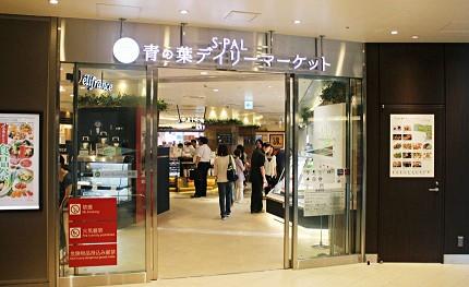 日本东北自由行仙台车站推荐必买必逛东口百货食品馆
