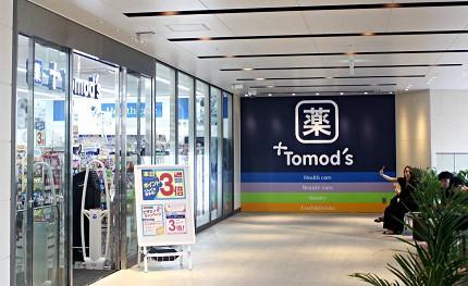 日本東北自由行仙台車站推薦必買必逛周邊藥妝店tomods