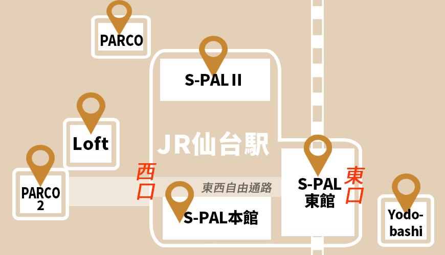 日本東北自由行仙台車站推薦必買必逛東口西口購物攻略