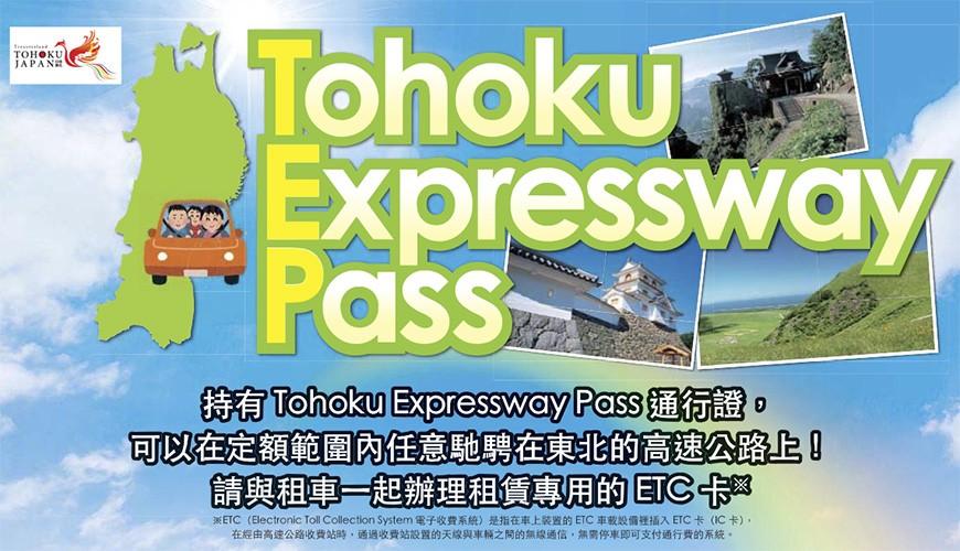 東北賞楓自駕遊就靠它!「Tohoku Expressway Pass」高速公路無限通行,開一趟就回本
