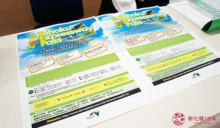 東北自駕租車櫃檯Tohoku Expressway Pass教學