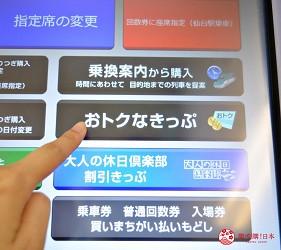 仙台自由行票券推薦「仙台MARUGOTO PASS」二日券的購票操作方式介紹第一步選擇「おトクなきっぷ」