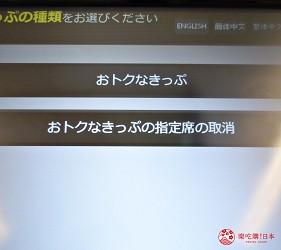 仙台自由行票券推薦「仙台MARUGOTO PASS」二日券的購票操作方式介紹第二步選擇上方的「おトクなきっぷ」