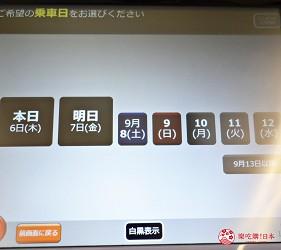 仙台自由行票券推薦「仙台MARUGOTO PASS」二日券的購票操作方式介紹第四步選擇要開始使用的日期
