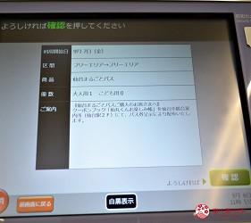 仙台自由行票券推薦「仙台MARUGOTO PASS」二日券的購票操作方式介紹第六步確認好日期、數量後付錢