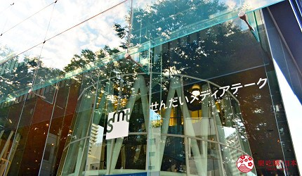 仙台自由行票券推薦「仙台MARUGOTO PASS」二日券可抵達觀光景點「仙台媒體中心」(せんだいメディアテーク)外觀