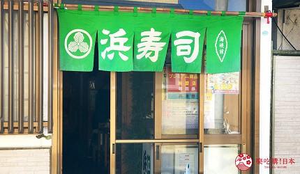 大間鮪魚餐廳「浜壽司」