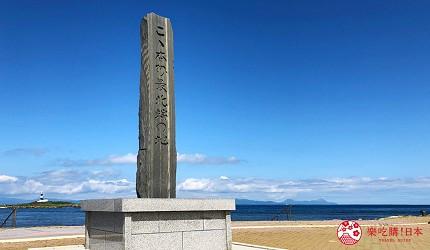 青森本州最北之地紀念碑