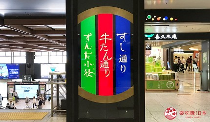 仙台自由行票券推薦「仙台MARUGOTO PASS」二日券可抵達觀光購物景點仙台車站內部一景