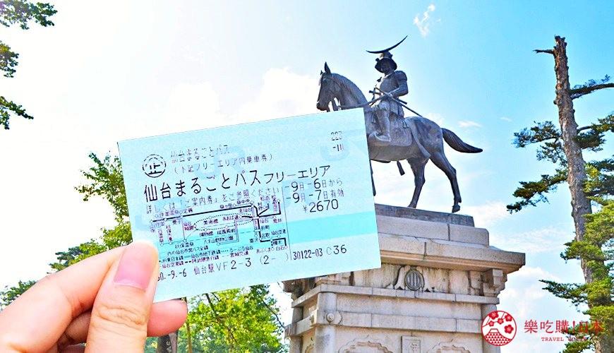 日本仙台旅遊推薦「仙台MARUGOTO PASS」二日券!2,670日圓坐到飽景點攻略