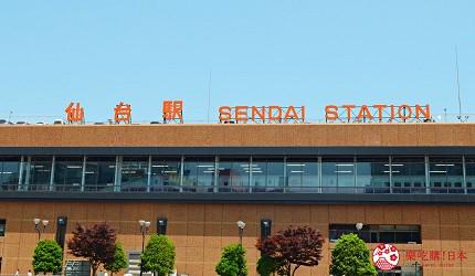 仙台自由行票券推薦「仙台MARUGOTO PASS」二日券可抵達觀光購物景點仙台車站外觀